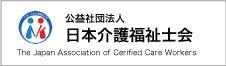 公益社団法人 日本介護福祉士会 バナー
