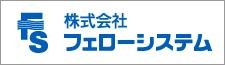株式会社フェローシステム バナー