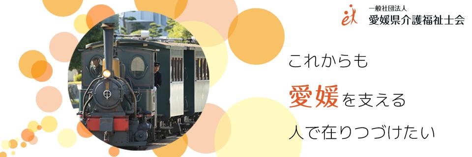 坊ちゃん列車キービジュアル