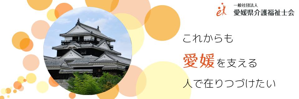 松山城キービジュアル